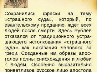 Сохранились фрески на тему «страшного суда», который, по евангельскому предан