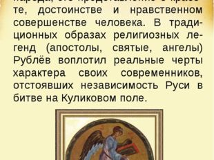 В своей живописи Рублёв воплотил эстетические и этические идеалы народа, его