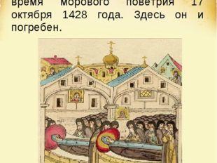 Здесь, в Андрониковом монастыре, великий художник скончался во время морового