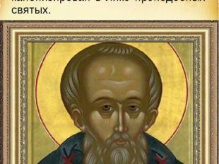 Поместным собором Русской Православной Церкви в 1988 году канонизирован в лик