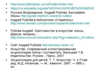 Источники http://www.bibliotekar.ru/rusRublev/index.htm https://ru.wikipedia.
