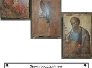 Звенигородский чин «Архангел Михаил», «Спас», «Апостол Павел», Государственна