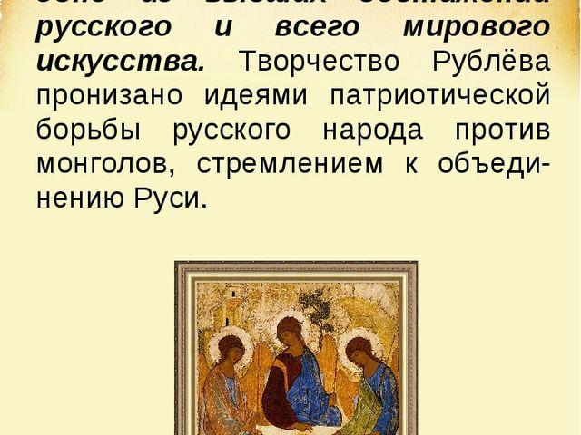 Искусство Андрея Рублёва – гени-ального художника Древней Руси - одно из высш...