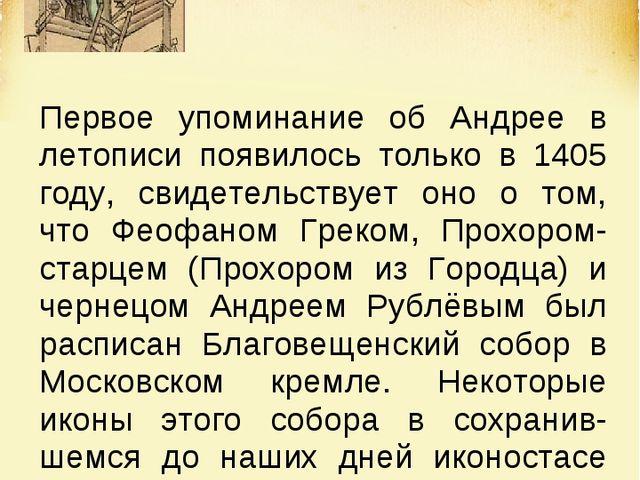 Первое упоминание об Андрее в летописи появилось только в 1405 году, свидетел...