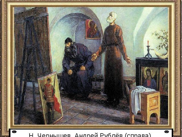Н. Чернышев. Андрей Рублёв (справа) и Даниил Черный