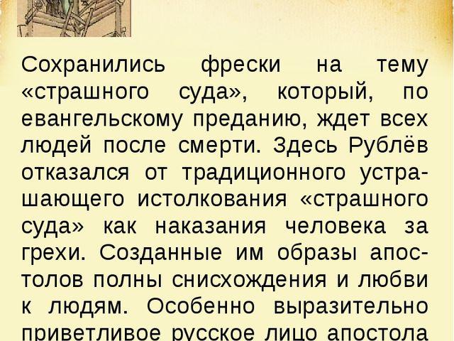 Сохранились фрески на тему «страшного суда», который, по евангельскому предан...