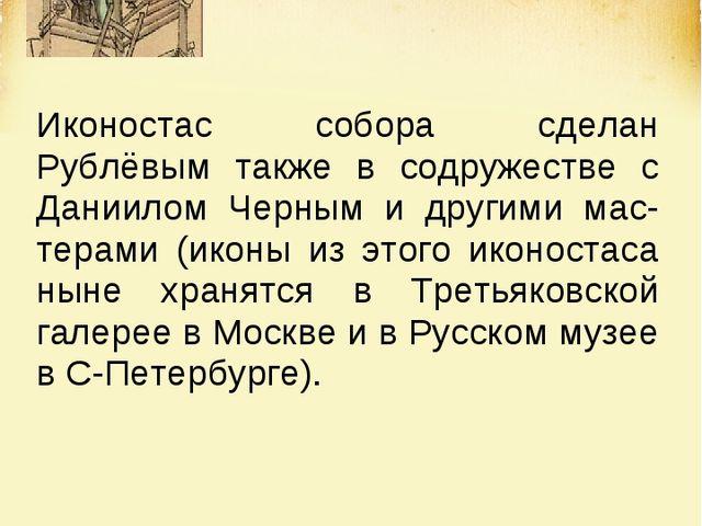 Иконостас собора сделан Рублёвым также в содружестве с Даниилом Черным и друг...
