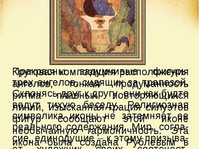 Прекрасны задумчивые фигуры трех ангелов, сидящих за трапезой. Склонясь друг...