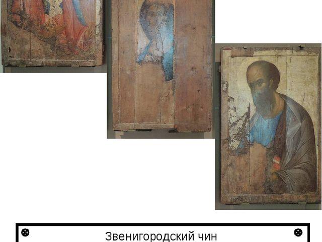 Звенигородский чин «Архангел Михаил», «Спас», «Апостол Павел», Государственна...