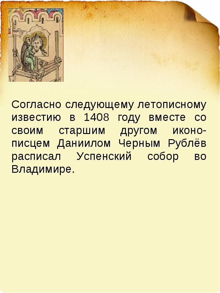 Согласно следующему летописному известию в 1408 году вместе со своим старшим...