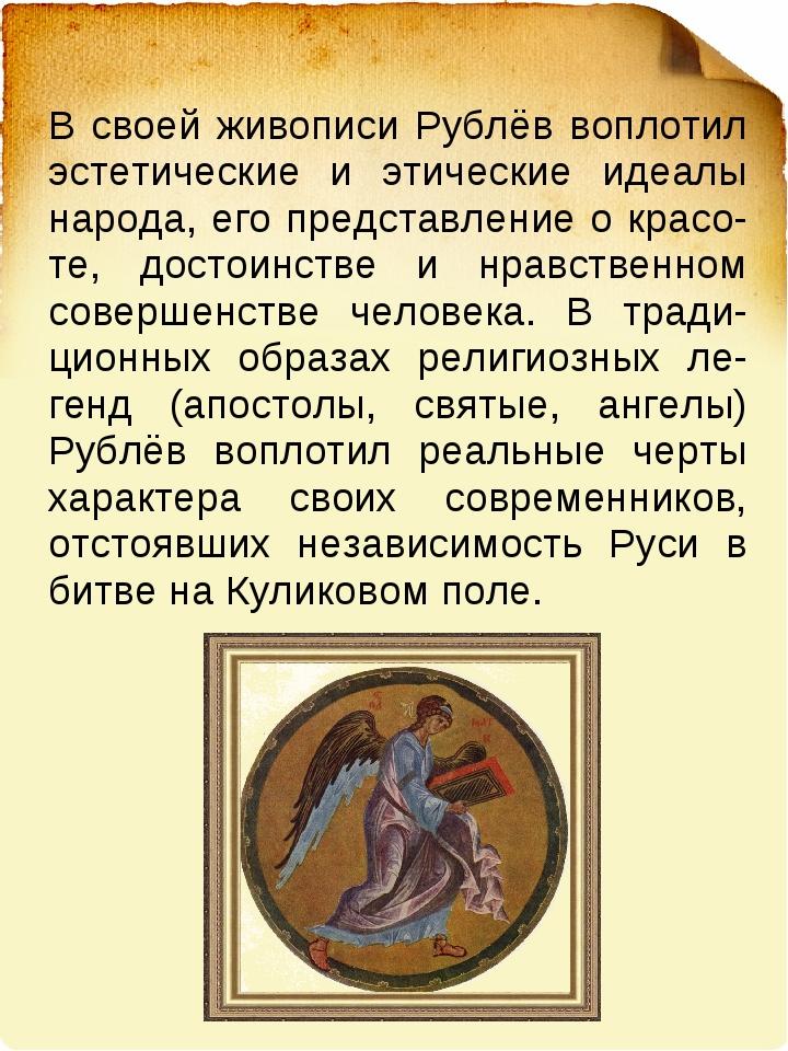 В своей живописи Рублёв воплотил эстетические и этические идеалы народа, его...