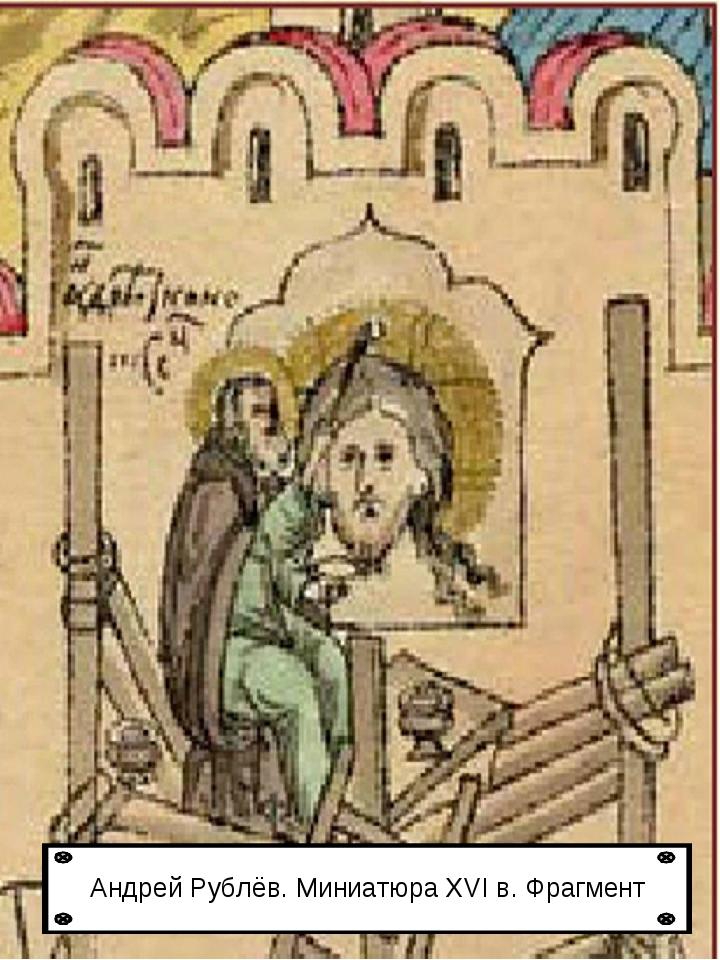 Андрей Рублёв. Миниатюра XVI в. Фрагмент