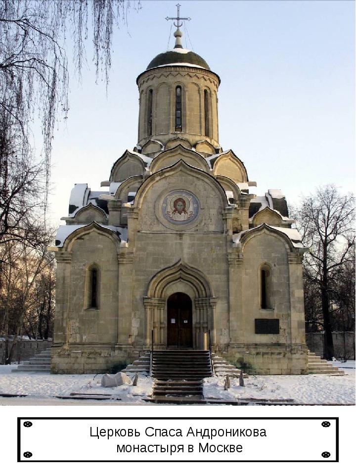 Церковь Спаса Андроникова монастыря в Москве