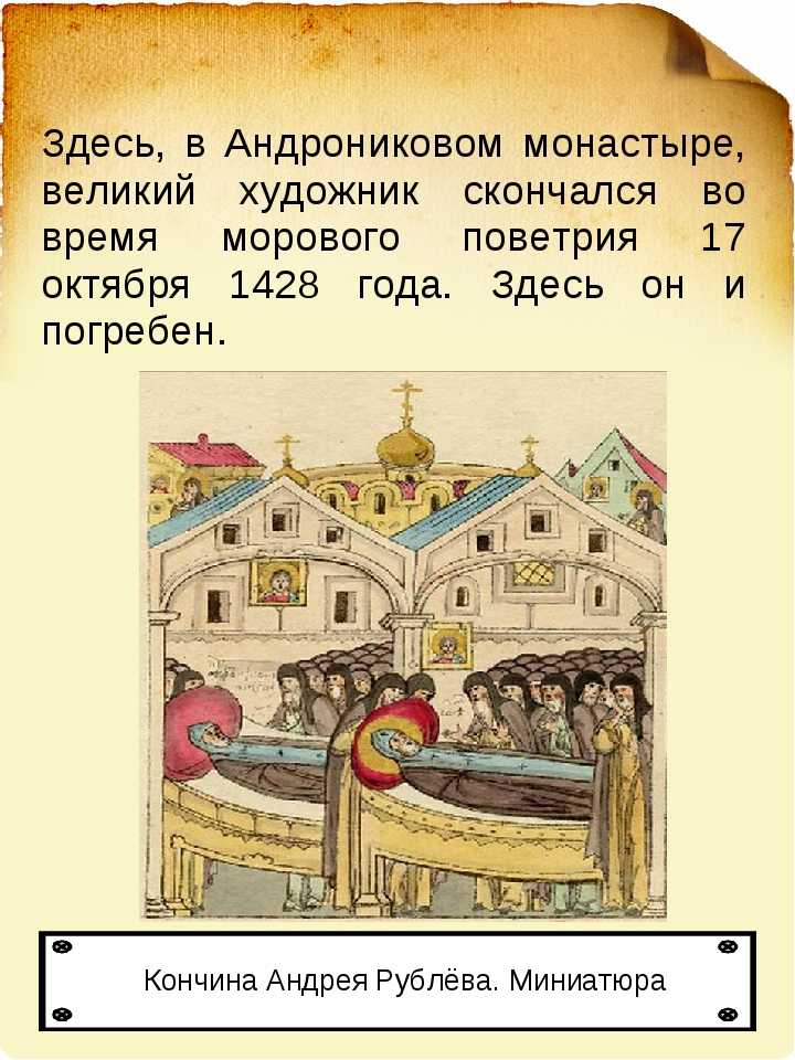 Здесь, в Андрониковом монастыре, великий художник скончался во время морового...
