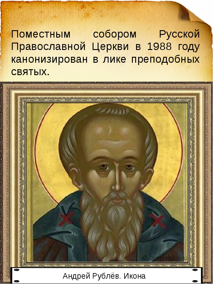 Поместным собором Русской Православной Церкви в 1988 году канонизирован в лик...