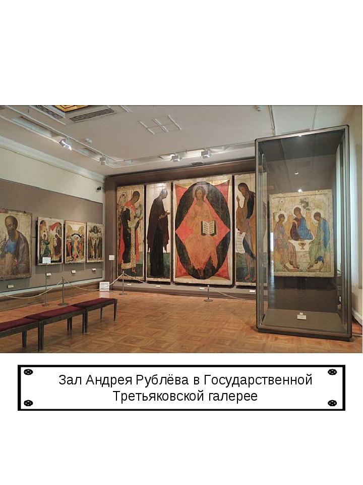 Зал Андрея Рублёва в Государственной Третьяковской галерее