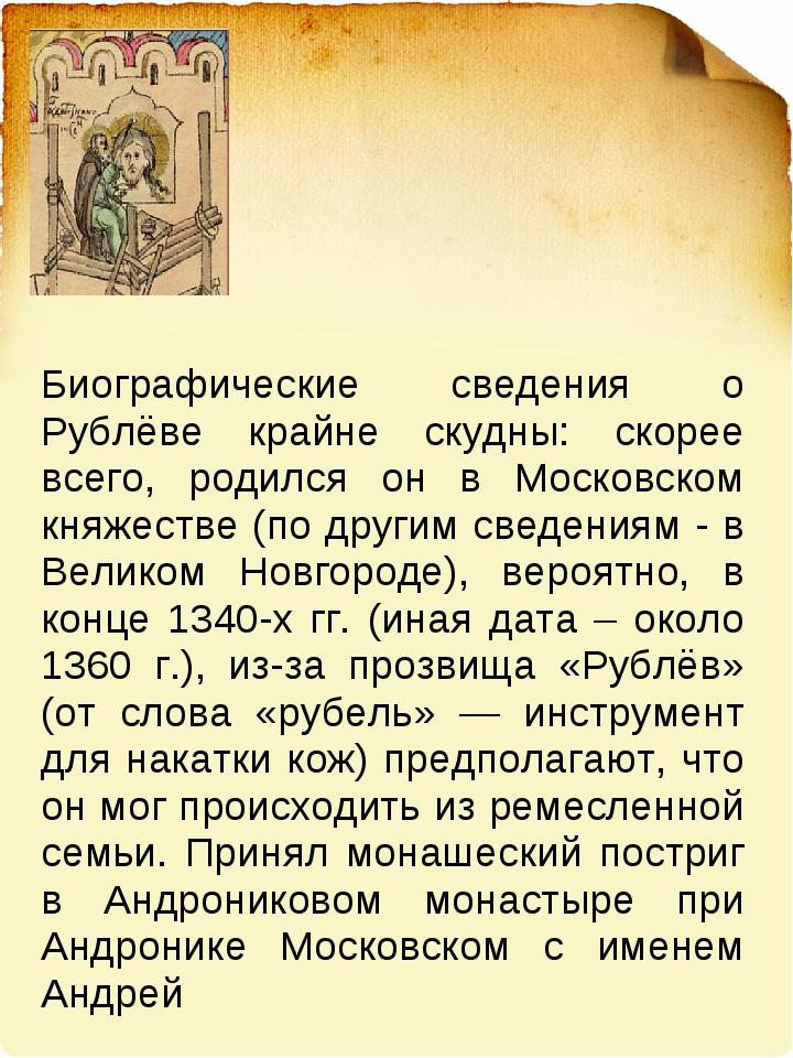 Биографические сведения о Рублёве крайне скудны: скорее всего, родился он в М...