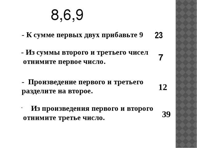 8,6,9 - Произведение первого и третьего разделите на второе. - Из суммы второ...