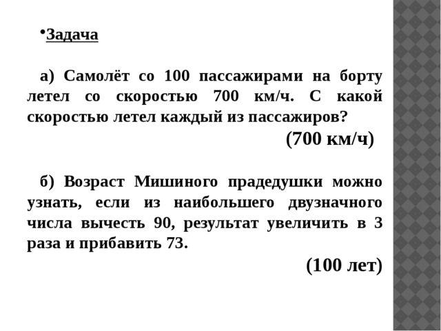 Задача а) Самолёт со 100 пассажирами на борту летел со скоростью 700 км/ч. С...