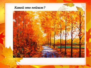 Какой это пейзаж?