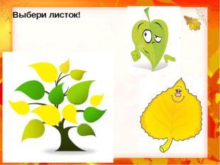 Выбери листок!