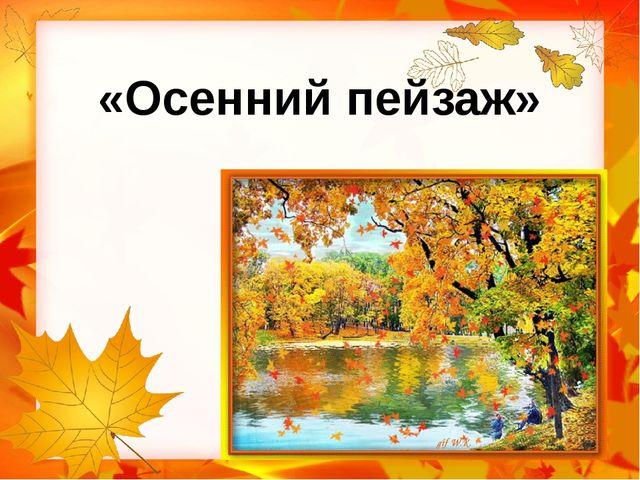 «Осенний пейзаж»