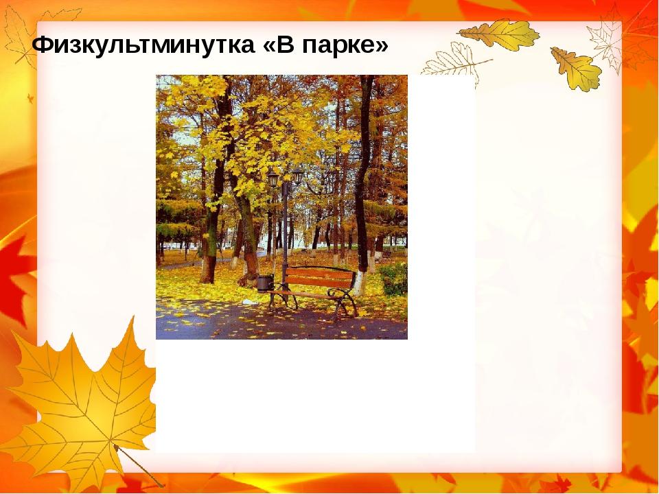 Физкультминутка «В парке»