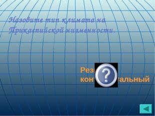 Назовите тип климата на Прикаспийской низменности. Резко континентальный