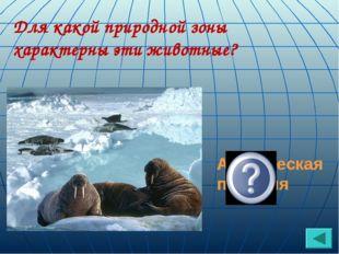 Для какой природной зоны характерны эти животные? Арктическая пустыня