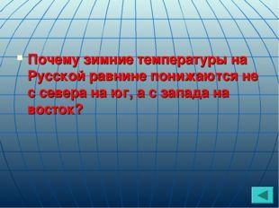 Почему зимние температуры на Русской равнине понижаются не с севера на юг, а