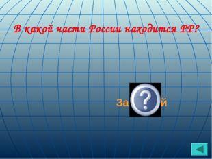 В какой части России находится РР? Западной