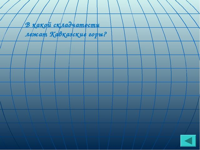 В какой складчатости лежат Кавказские горы?