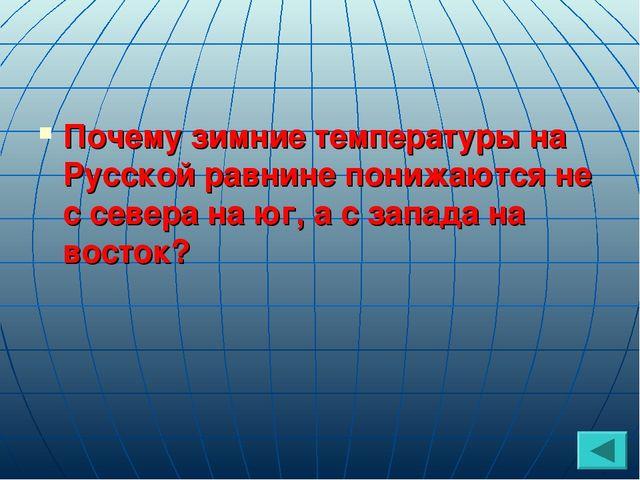 Почему зимние температуры на Русской равнине понижаются не с севера на юг, а...