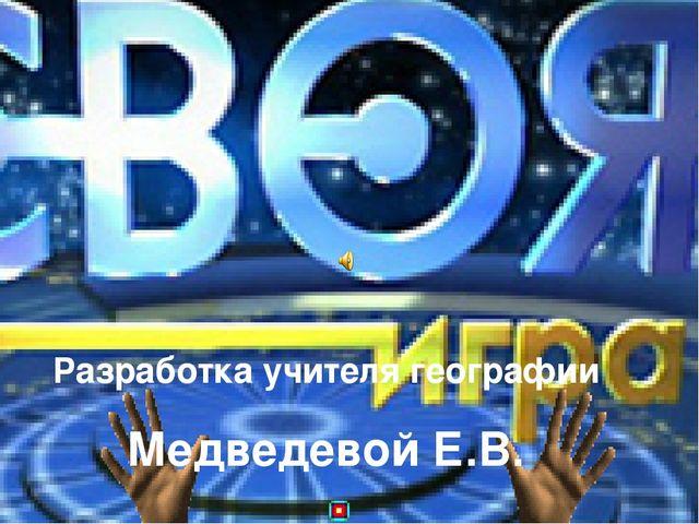 Разработка учителя географии Медведевой Е.В.
