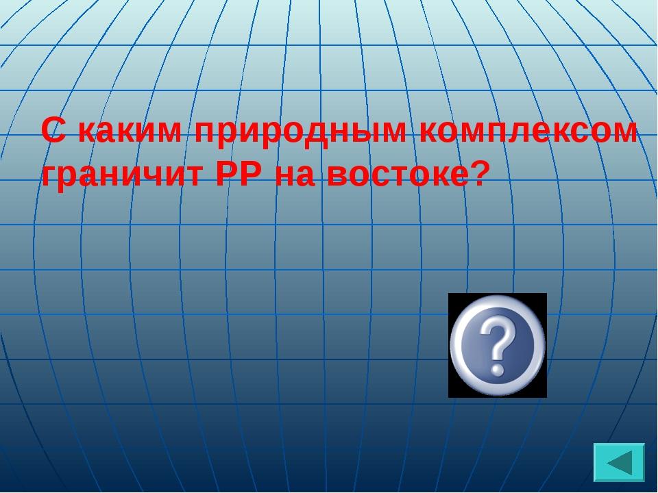 С каким природным комплексом граничит РР на востоке? Урал