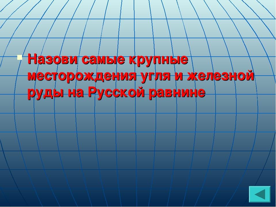 Назови самые крупные месторождения угля и железной руды на Русской равнине