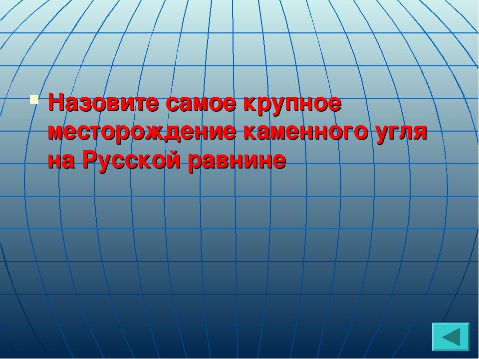 Назовите самое крупное месторождение каменного угля на Русской равнине