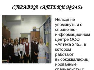 СПРАВКА «АПТЕКИ № 245» Нельзя не упомянуть и о справочно-информационном центр