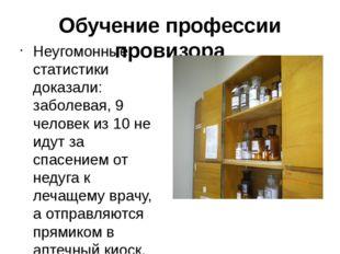 Обучение профессии провизора Неугомонные статистики доказали: заболевая, 9 че