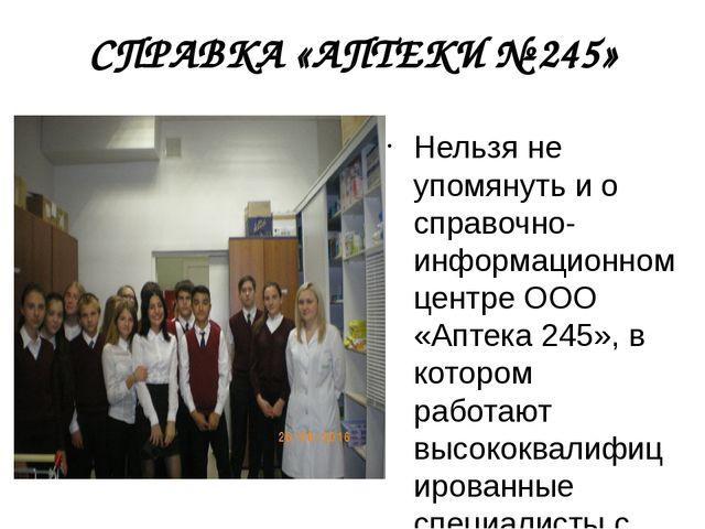 СПРАВКА «АПТЕКИ № 245» Нельзя не упомянуть и о справочно-информационном центр...