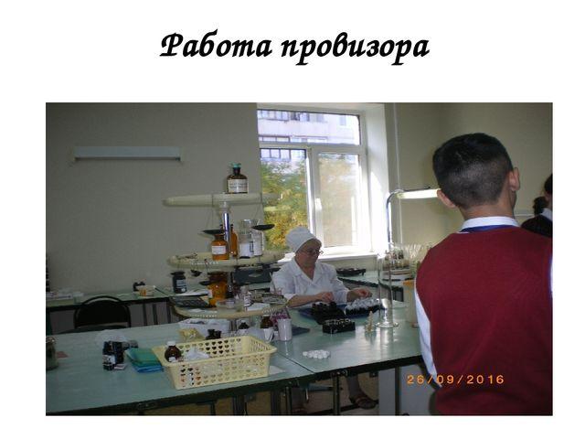Работа провизора