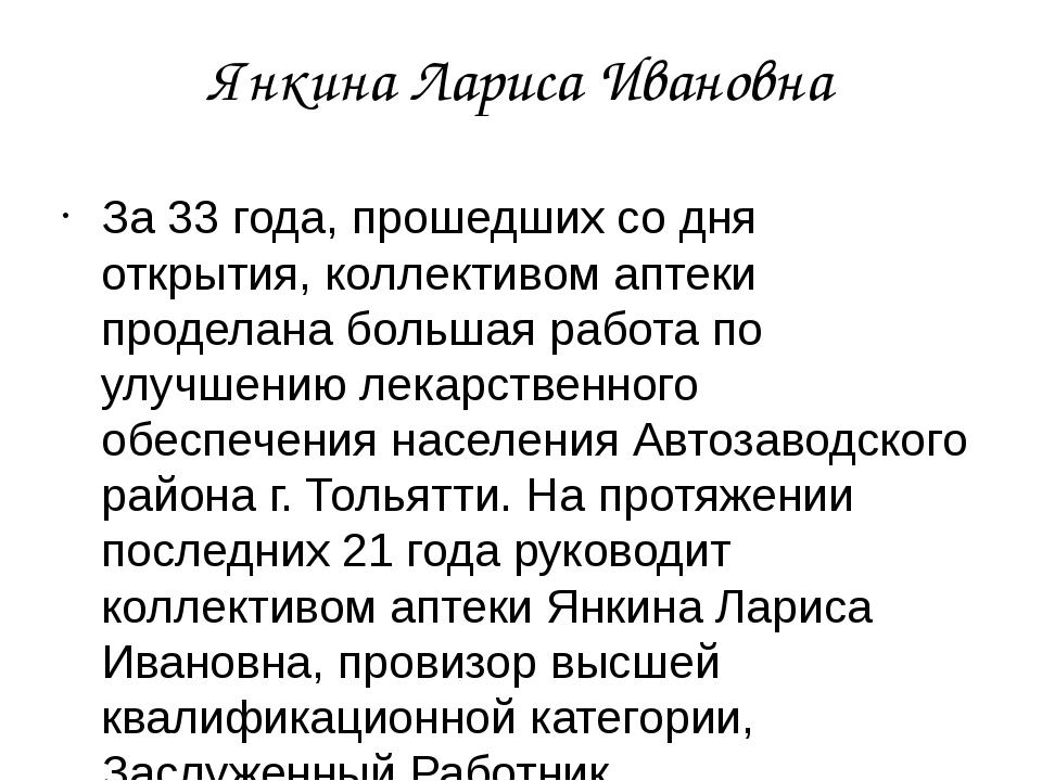 Янкина Лариса Ивановна За 33 года, прошедших со дня открытия, коллективом апт...