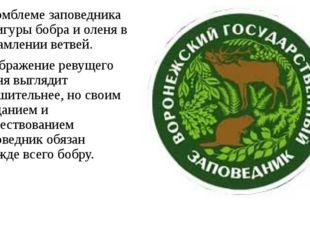 На эмблеме заповедника – фигуры бобра и оленя в обрамлении ветвей. Изображени