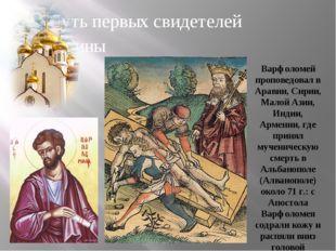 Путь первых свидетелей истины Варфоломей проповедовал в Аравии, Сирии, Малой