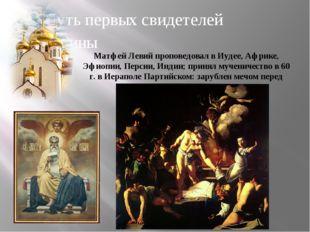 Путь первых свидетелей истины Матфей Левий проповедовал в Иудее, Африке, Эфио