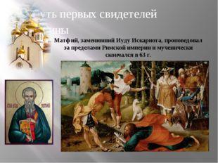 Путь первых свидетелей истины Матфий, заменивший Иуду Искариота, проповедовал