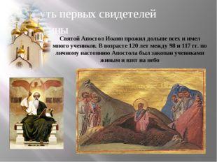 Путь первых свидетелей истины Святой Апостол Иоанн прожил дольше всех и имел