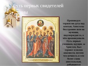 Путь первых свидетелей истины Проповедуя торжество духа над плотью, Апостолы