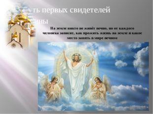 Путь первых свидетелей истины На земле никто не живёт вечно, но от каждого че