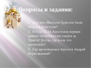 Вопросы и задания: 1.Для чего Иисусом Христом были избраны Апостолы? 2.Кто